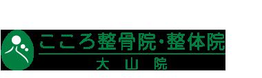 「こころ整骨院 大山院」 ロゴ