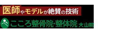「こころ整骨院 大山院」ロゴ